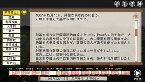 3D 荻野山中城 歴史解説 Game Screen Shot3