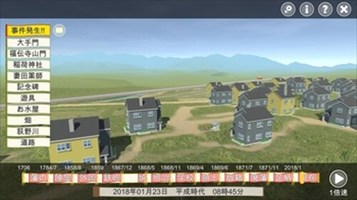 3D 荻野山中城 歴史解説 Game Screen Shot4