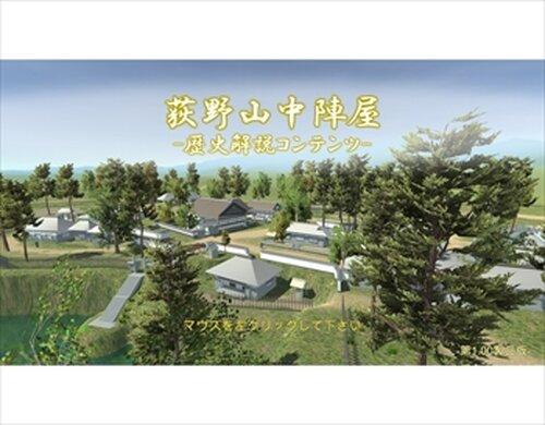 3D 荻野山中城 歴史解説 Game Screen Shots