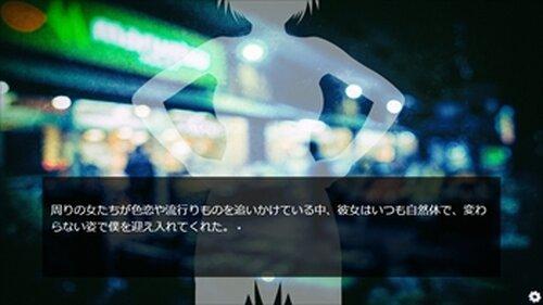 夢channel(第2話) Game Screen Shot3