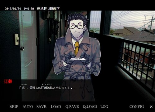 13ノ怪(体験版) Game Screen Shot1