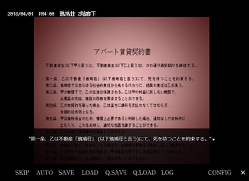 13ノ怪(体験版) Game Screen Shot3