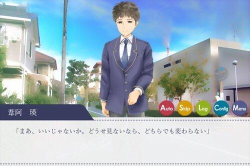 あいからの鎖 Game Screen Shot1