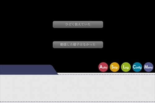 あいからの鎖 Game Screen Shot4