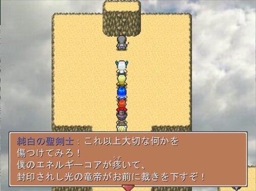 伝説の戦士はじめました 第二幕 完結編 Game Screen Shot1