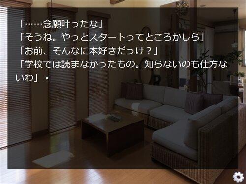 ストーリーテラーを作ろう! Game Screen Shot1