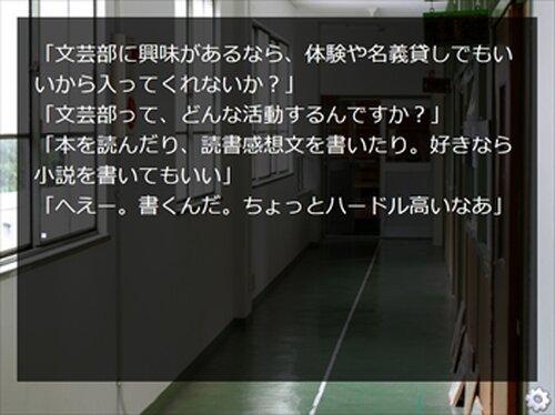 ストーリーテラーを作ろう! Game Screen Shot3