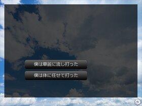 ストーリーテラーを作ろう! Game Screen Shot5