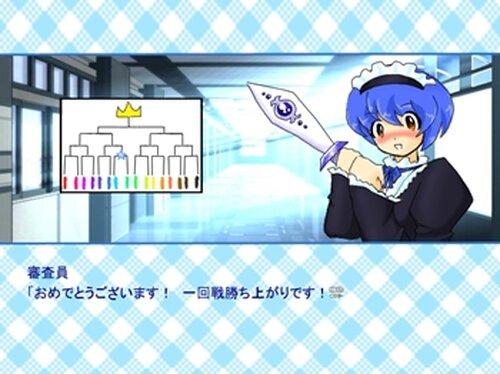 ぼくはよわくなんかない Game Screen Shot4