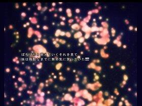 あした見るは、眩しい夜。 Game Screen Shot2