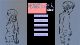 死線間の友人(体験版) Game Screen Shot2