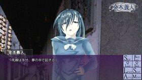 死線間の友人(体験版) Game Screen Shot3