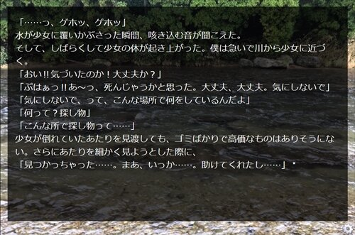 僕の故郷を知ってほしい(体験版) Game Screen Shot1