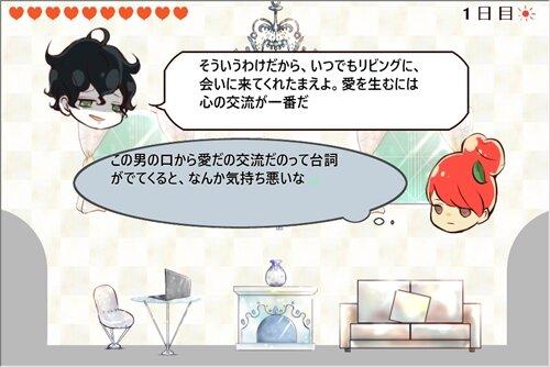 カニバリズム~とある美食家の日記~ Game Screen Shot1