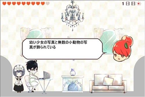カニバリズム~とある美食家の日記~ Game Screen Shot5