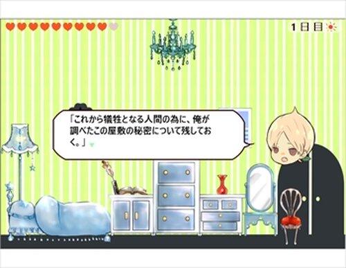 カニバリズム~とある美食家の日記~ Game Screen Shots