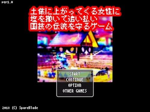 土俵に上がってくる女性に塩を撒いて追い払い国技の伝統を守るゲーム Game Screen Shot2