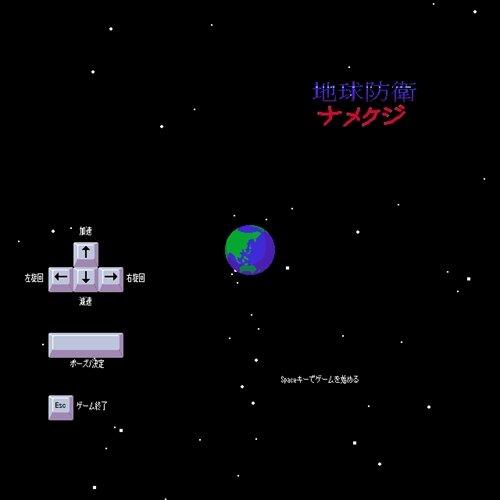 地球防衛ナメクジ Game Screen Shot1