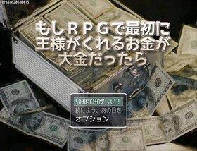 もしRPGで最初に王様がくれるお金が大金だったら Game Screen Shot2
