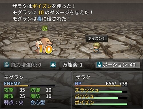ダンジョン&ミステランド Ⅶ Game Screen Shots