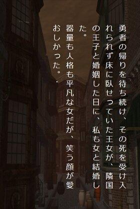 元勇者の憂鬱 Game Screen Shot2