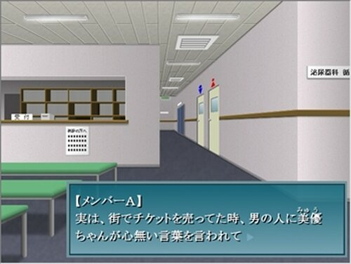 地下アイドルやめますか完成版 Game Screen Shot4