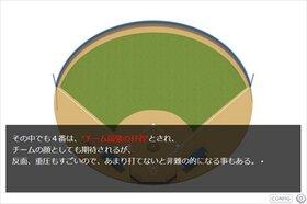 【スマホ対応】涙が出るとカキーンとしちゃう!? 野球演劇部プロローグ Game Screen Shot5