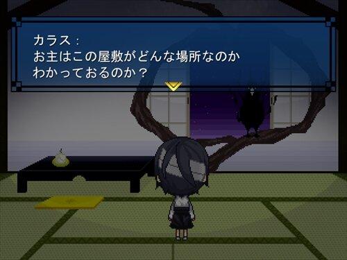 かごめこまどり Game Screen Shot1