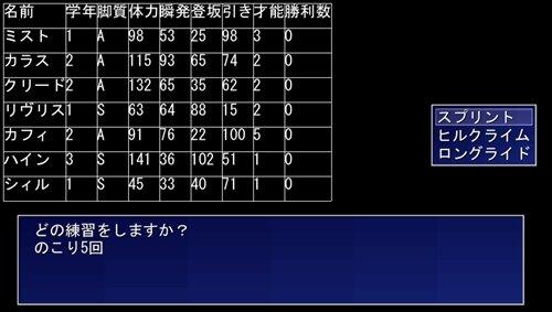 自転車競技部 Game Screen Shot1
