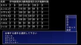 自転車競技部 Game Screen Shot3