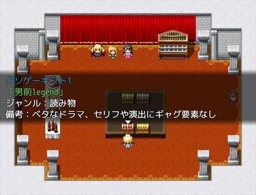 クソゲー4点ギフト Game Screen Shot