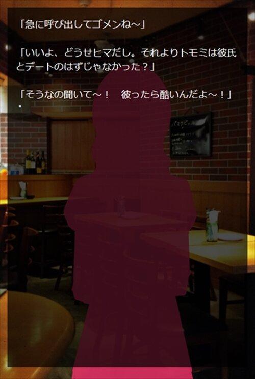 *エイプリルフールに起きた怖い話* Game Screen Shot3
