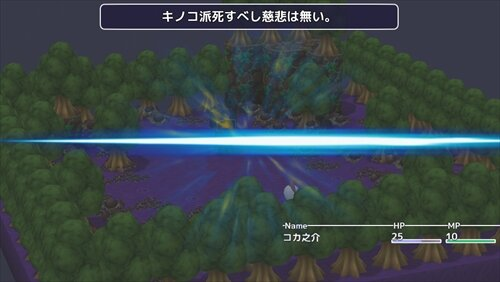 コカトリス ~タケノコ忍法帖~ Game Screen Shot1