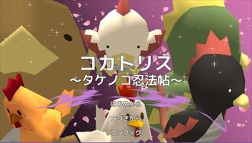 コカトリス ~タケノコ忍法帖~ Game Screen Shot2
