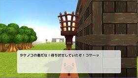 コカトリス ~タケノコ忍法帖~ Game Screen Shot4