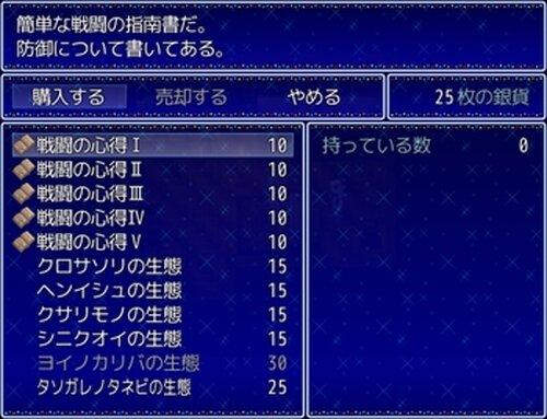星見の里 Game Screen Shot5