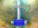 女神の聖剣