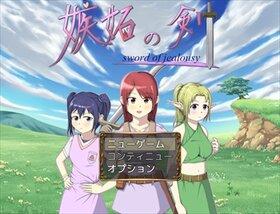 嫉妬の剣 Game Screen Shot2