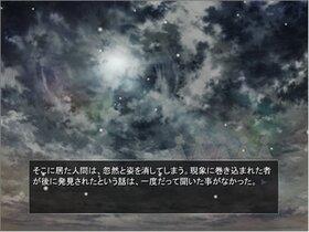 終焉ヴァニタス Game Screen Shot2