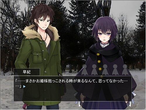 終焉ヴァニタス Game Screen Shot4