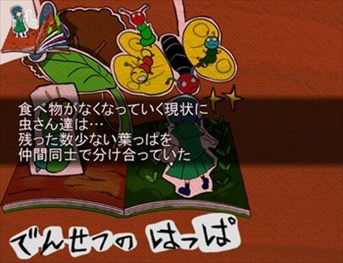 赤ずきんさんと〇〇〇 Game Screen Shot3