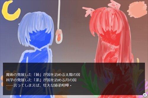 少女兵器達のウソの夢 Game Screen Shot2