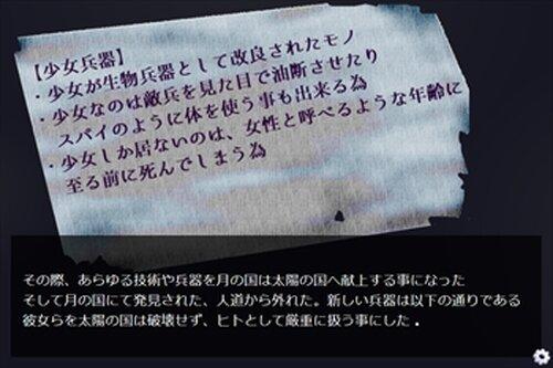 少女兵器達のウソの夢 Game Screen Shot3