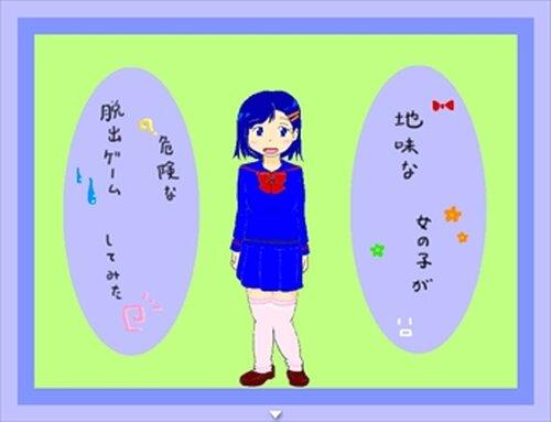 地味な女の子が危険な脱出ゲームしてみた Game Screen Shot3