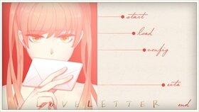 LOVELETTER Game Screen Shot2