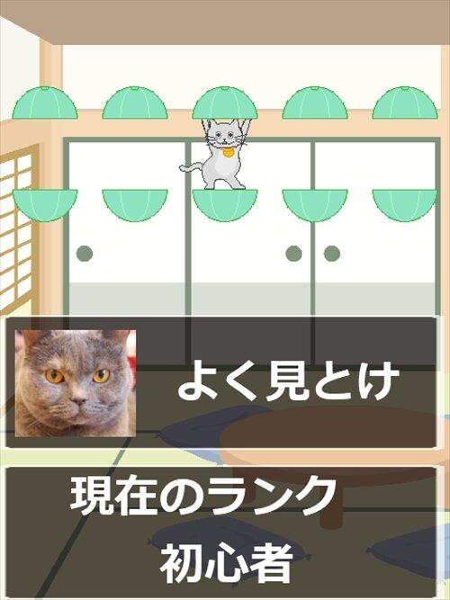 シャッフル猫 Game Screen Shot1