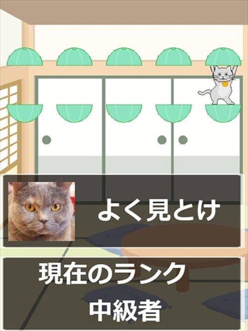 シャッフル猫 Game Screen Shot3