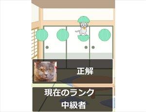 シャッフル猫 Game Screen Shot