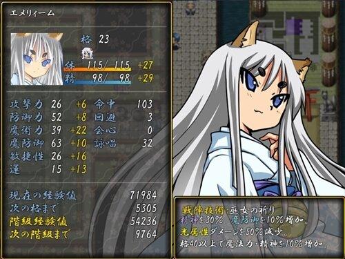 人界と魔界SP-神巫と神の理想郷- Game Screen Shot