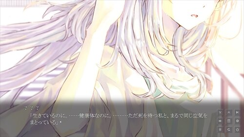 夕凪のスノードロップ_TrialVersion Game Screen Shot